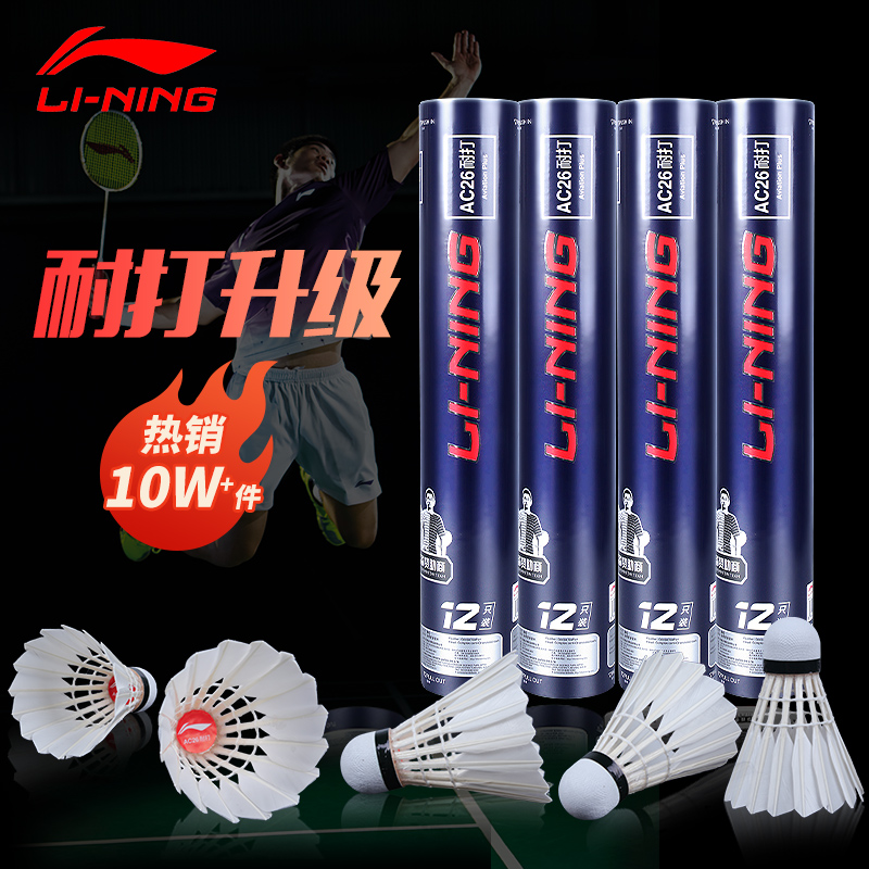 Genuine Li Ning badminton resistant to play A6 training ball 12 goose feather duck feather ball indoor and outdoor game ball AC26