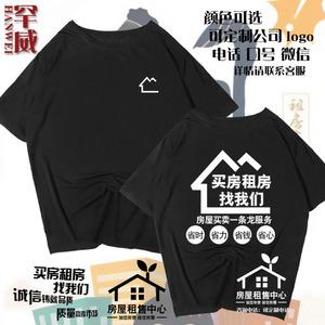 可定制房地产二手房屋中介买卖工作服装T恤短袖男女纯棉半袖衫夏