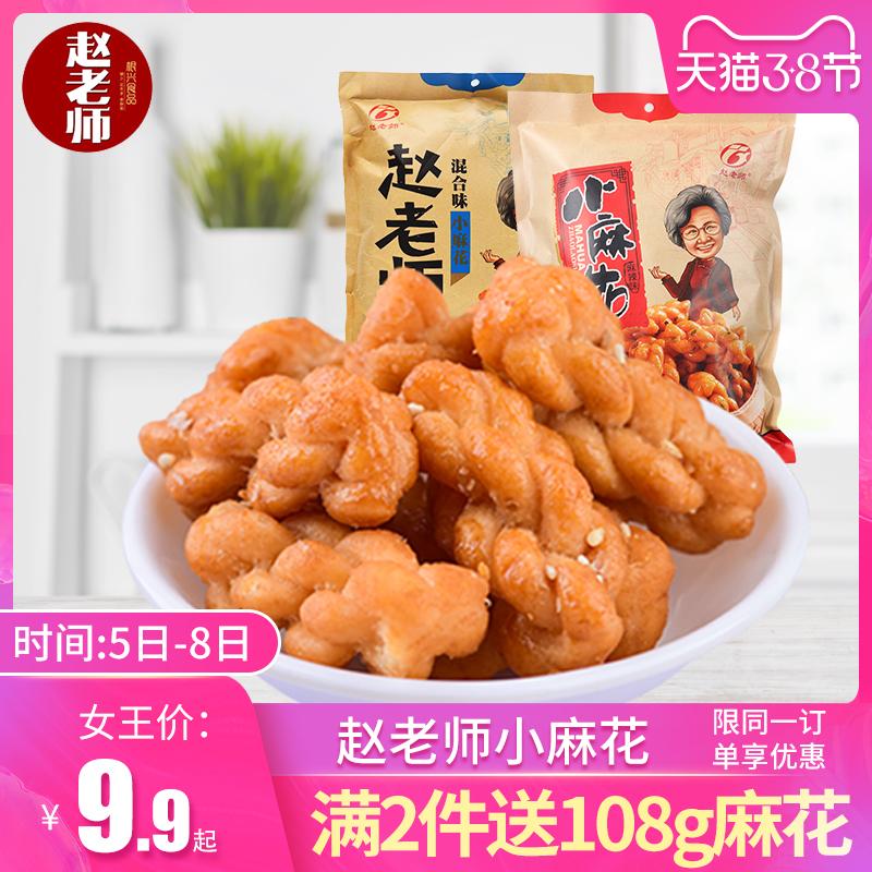 赵老师小麻花单独包装红糖味手工小