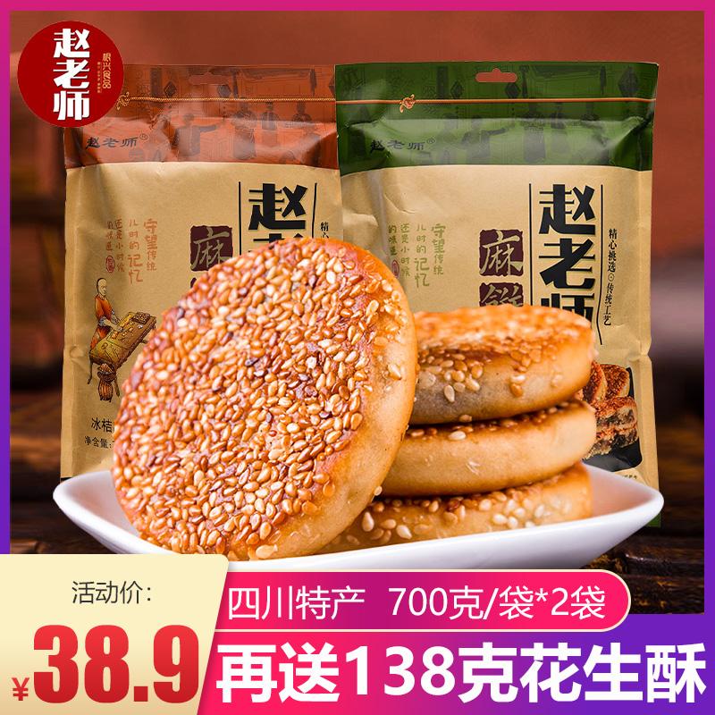 赵老师芝麻饼四川特产手工芝麻饼干券后38.90元