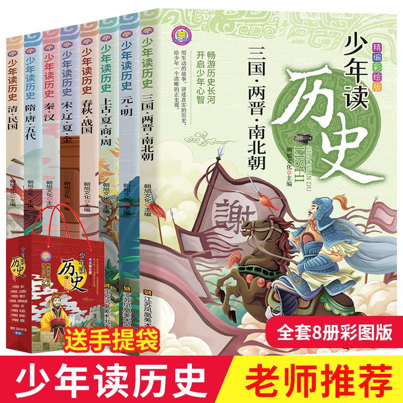 少年读历史全套8册正版三年级课外书必读四年级阅读书籍五六下册中华上下五千年读物中国适合写给孩子的史记小学生版 儿童青少年版