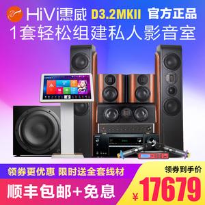 领50元券购买Hivi/惠威 D3.2MKII家庭影院音响套装客厅家用5.1环绕音箱套装