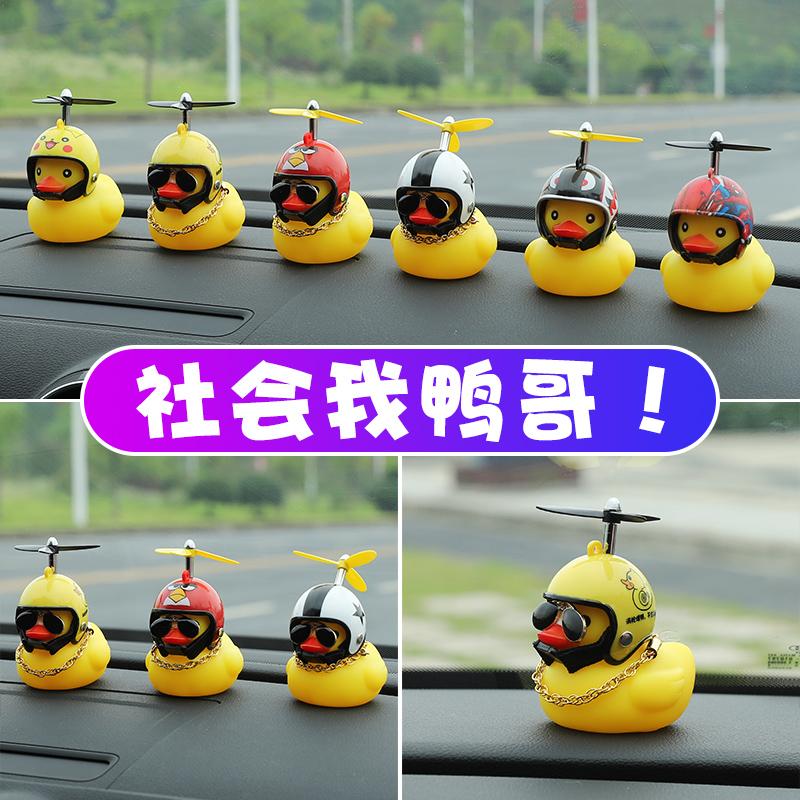 多款安全后视镜小黄鸭车载摆件摩托车头车上可爱摆设小车鸭子车饰(非品牌)
