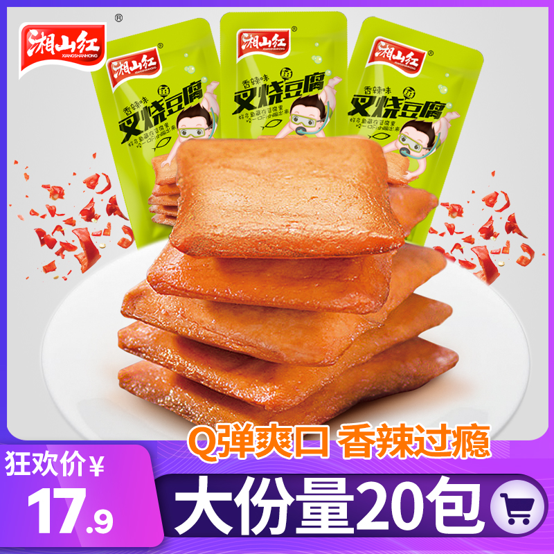 湖南特产20包香辣鱼豆腐即食麻辣卤味小包装豆干500g休闲零食小吃