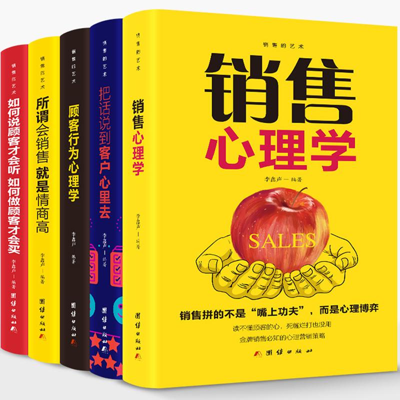 全5册 市场营销管理推销高手必读销售营销口才书籍顾客行为销售心理学营销管理书籍市场营销学销售技巧和话术房地产书籍畅销书排行