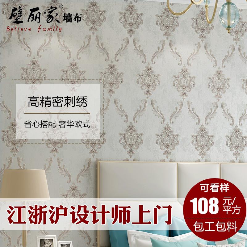 限6000张券壁丽家墙布无缝卧室刺绣欧式高精密底布客厅壁布非墙纸定高2.9米