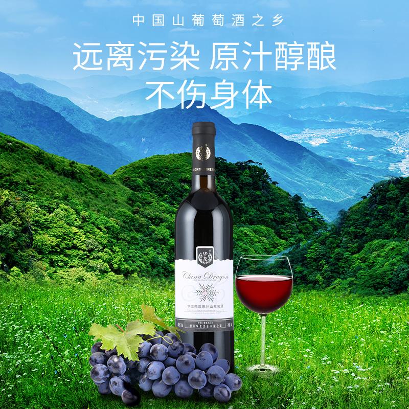 吉林通化北冰红冰葡萄酒甜型红酒长白山原汁果酒饮料女士低度冰酒