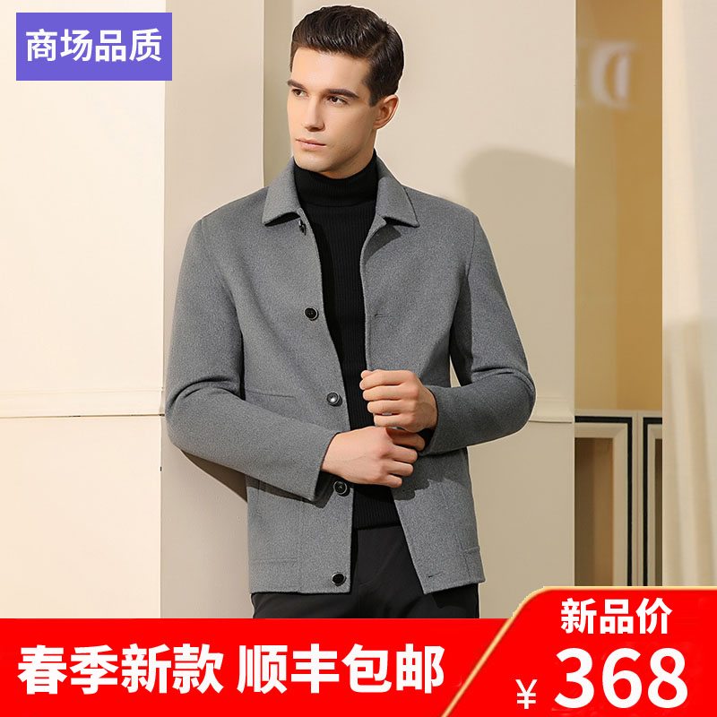 Double faced overcoat mens short jacket Korean version casual cashmere free thickened wool fabric spring Nizi coat