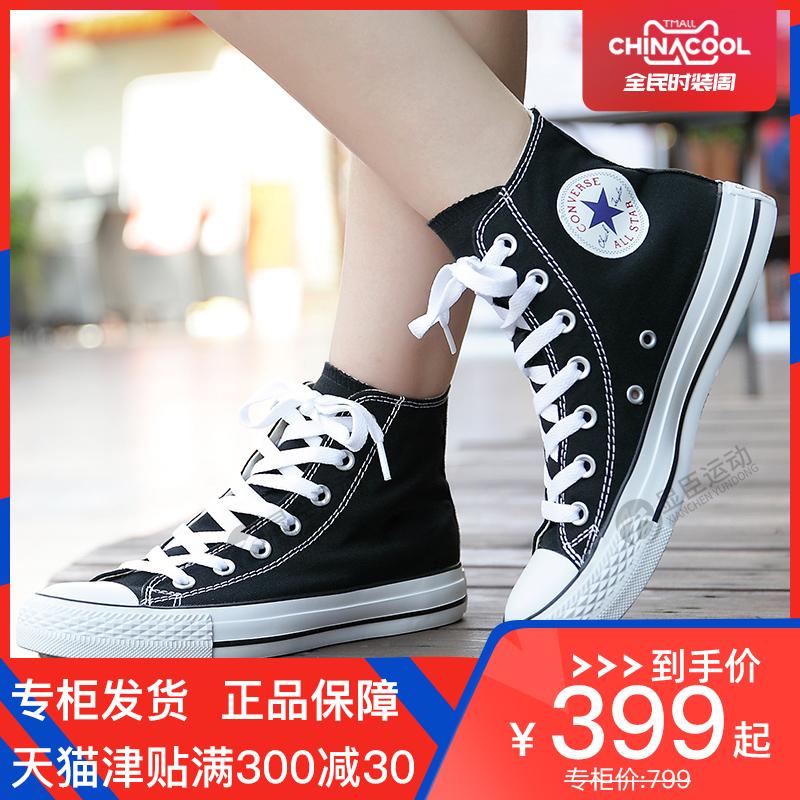 CONVERSE匡威女鞋高帮帆布鞋常青款男鞋学生情侣款休闲鞋101010