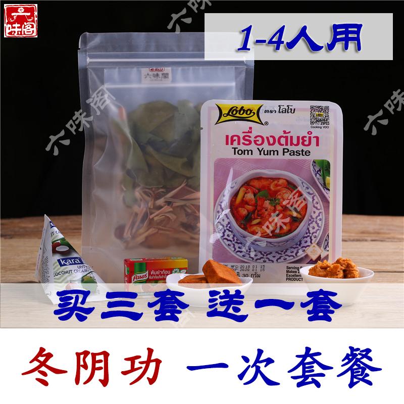 18.80元包邮冬阴功一次量套餐泰式泰国火锅汤料