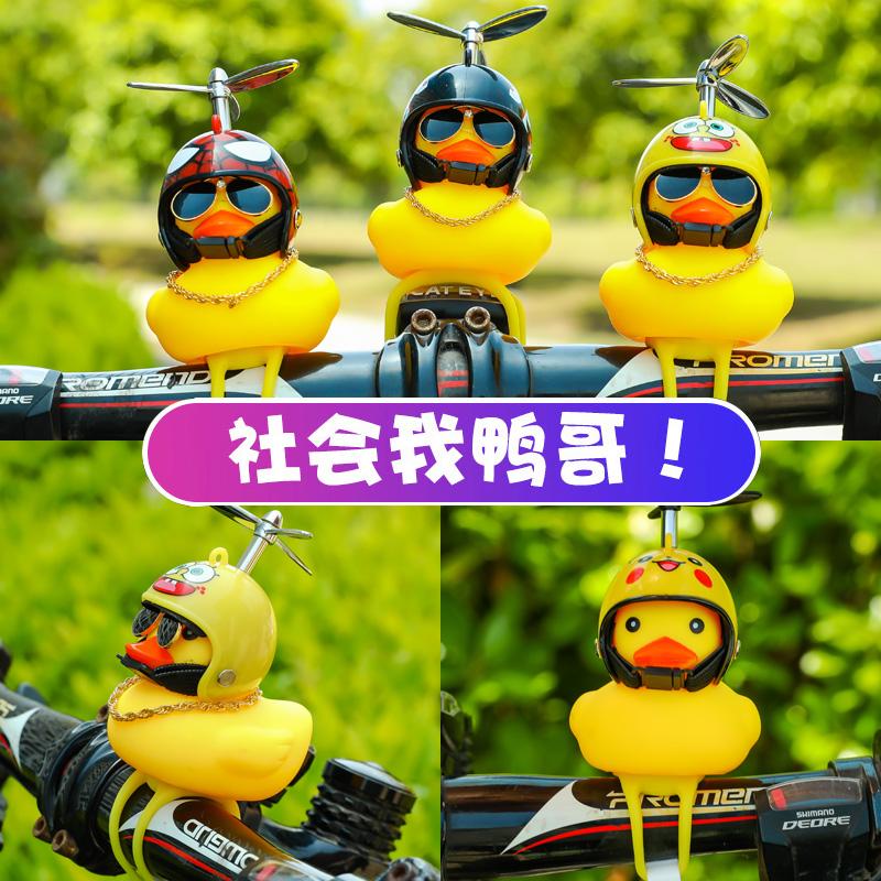 小黄鸭车载摆件抖音电动车摩托车自行车头盔装饰品汽车平衡车鸭子