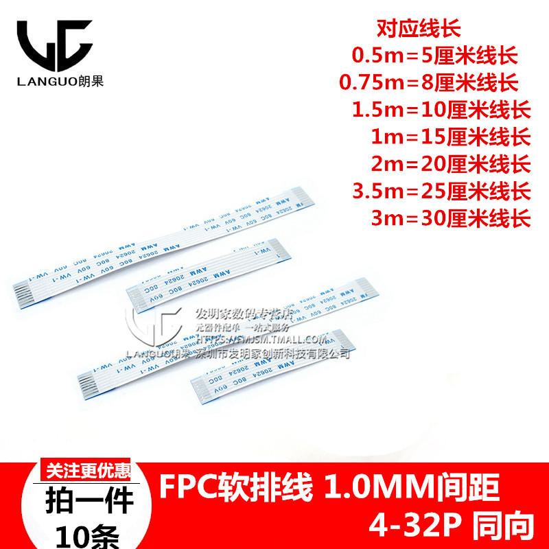 FFC/FPC软排线4P/6/8/10/12/18/20/24/30/32Pin 1.0MM间距 同向