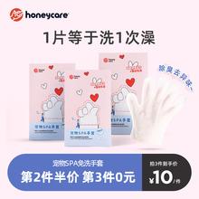 honeycare猫咪免洗手套除臭湿巾