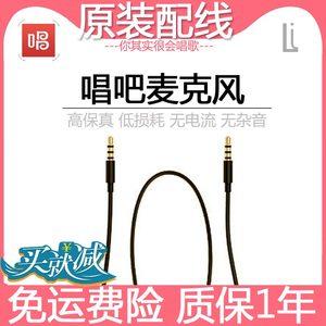 唱吧电容麦克风连接线 g1/g2/c1/c2 小胶囊 话筒录音线 K歌音频线