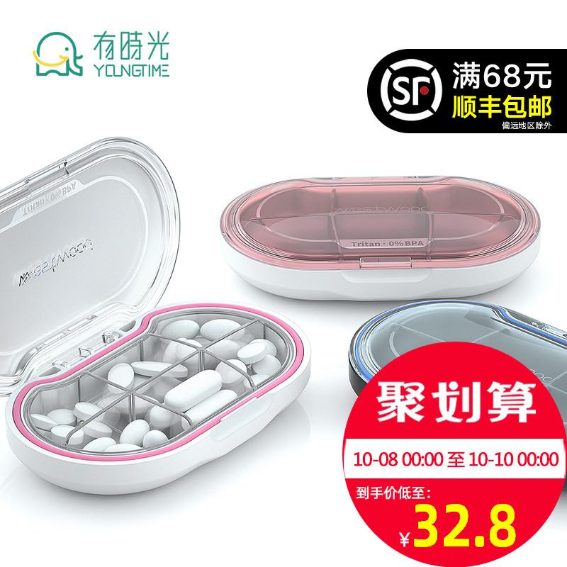 小药盒便携式分装药盒一周旅行随身药品收纳药盒日本迷你密封薬盒(非品牌)