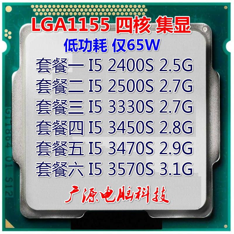 英特�� 四核 i5 3570S 2500S 3330S 3470S 2400S 1155CPU 低功耗