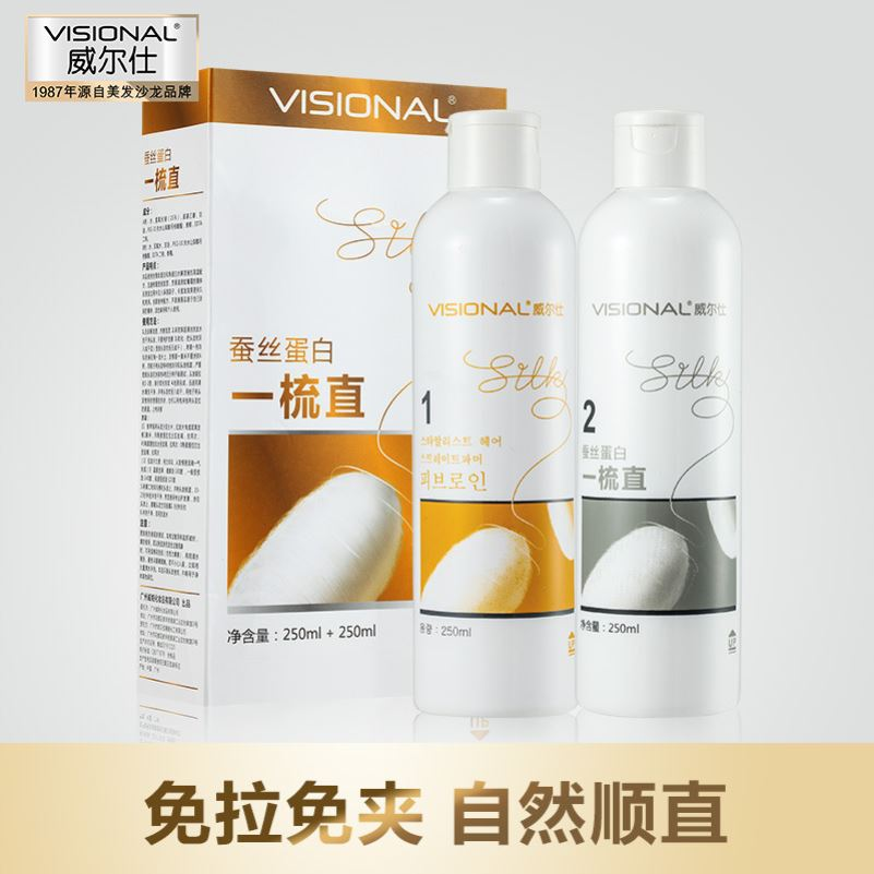 Hair straightening and straightening cream pure plant wig softener for men softener hair smoothing water for household use