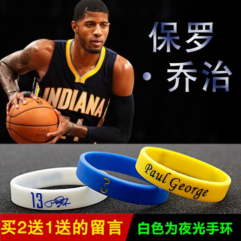 买2送1 雷霆队13号nba保罗乔治手环新款加宽篮球礼物运动硅胶
