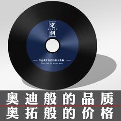 包邮定制高品质/代刻录车载cd光盘