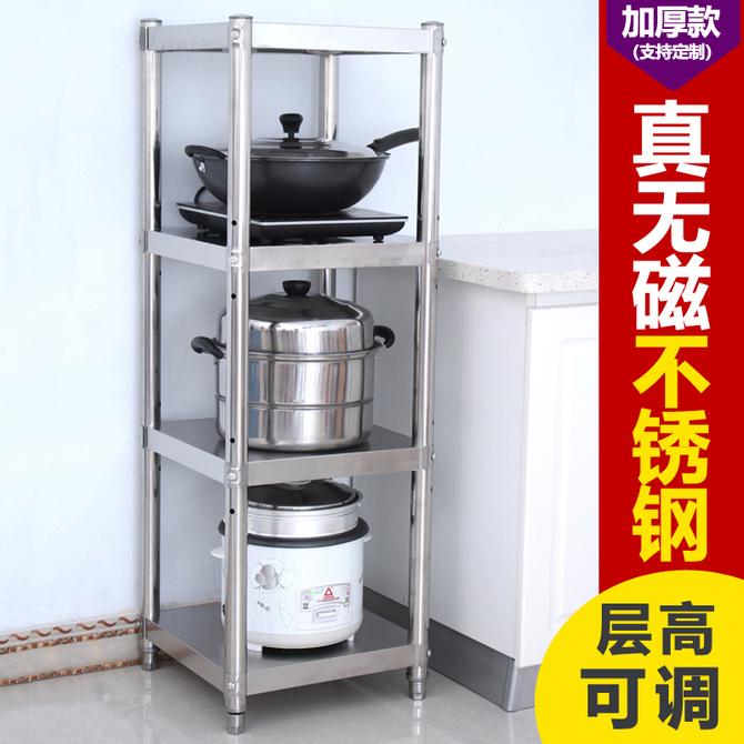 厨房40cm锅架方形35cm多层 收纳架储物架整理架夹缝架子 四层不锈钢