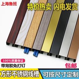 方形不锈钢线槽墙面明装线槽走线槽布线槽装饰电线条金属保护套管