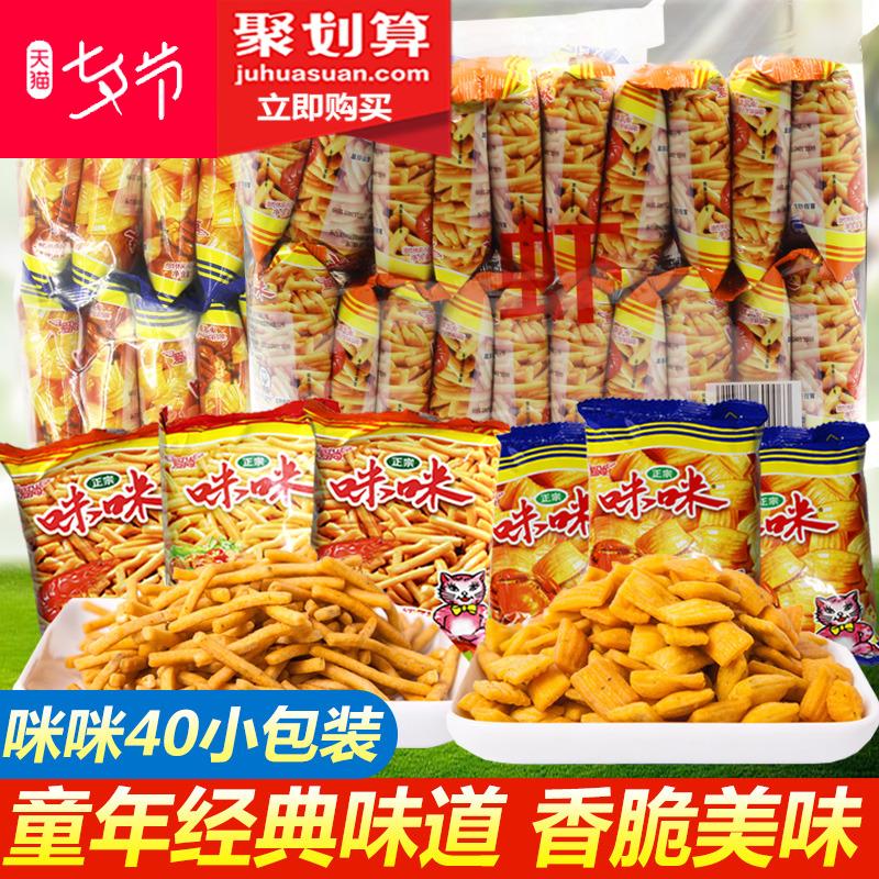 爱尚咪咪虾条零食小吃美食好吃的休闲小零食品散装一箱成人款网红