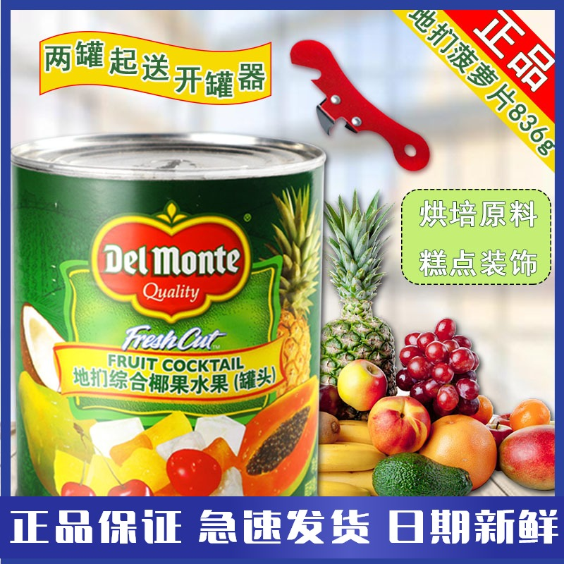 1 can of parcel baked raw materials Del Monte dimen tropical mixed fruit can 850g assorted fruit