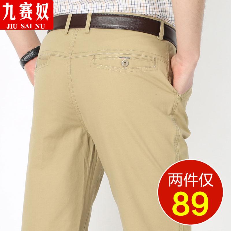 夏季中老年宽松直筒中年加肥男裤子限10000张券