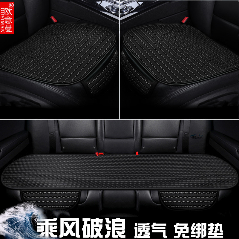 汽车坐垫夏季凉垫单片靠背三件套后排座垫透气防滑四季通用汽车垫