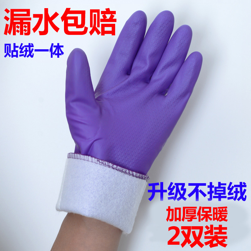 橡胶加厚耐磨洗碗加绒防水洗车手套