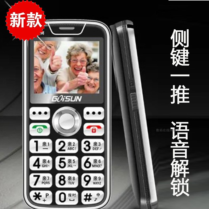 Jindeli mobile phone straight board full voice king for the elderly special large characters for the blind loud and super long standby one key time reporting