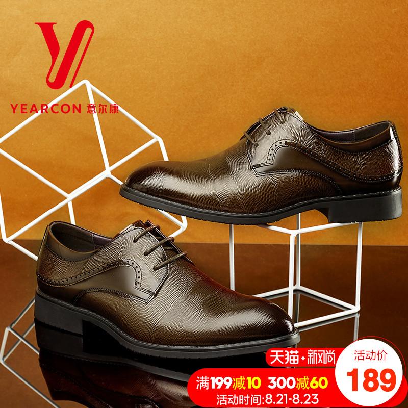 意尔康正品男鞋秋季商务正装系带真皮革英伦时尚男士工作皮鞋子男