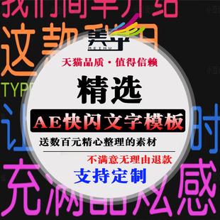 AE快闪文字模板脚本抖音MG文字动画排版AE脚本炫酷特效模板