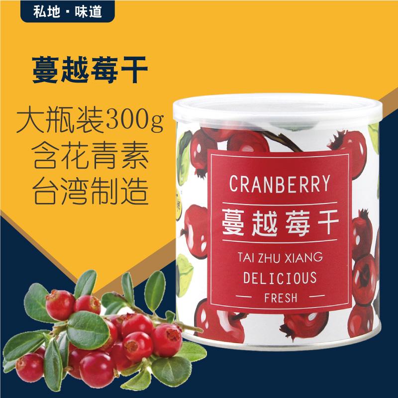 台湾クランベリー300 g輸入小紅梅焙煎原料果物の砂糖漬け果物干し台竹郷菜食