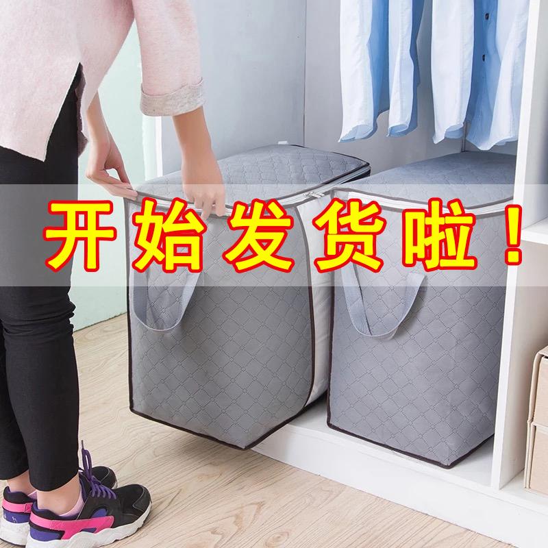 特大号收纳袋棉被整理袋衣物搬家行李打包神器装衣服被子子的袋子