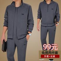 中老年男士运动服套装男春秋休闲套装两三件套爸爸秋装套装运动衣