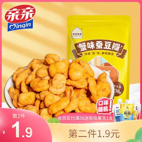 亲亲蟹黄蚕豆零食小吃炒货小包装油炸香酥炒蚕豆瓣休闲食品208g