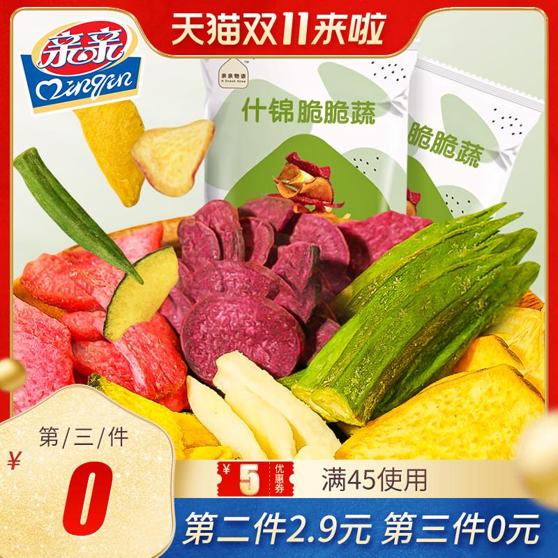 亲亲脆脆蔬50gx2袋混合装蔬菜干