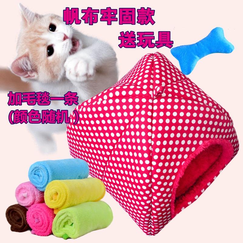 寵物狗窩貓窩 幼犬可拆洗泰迪博美蒙古包草莓窩房子棉窩用品
