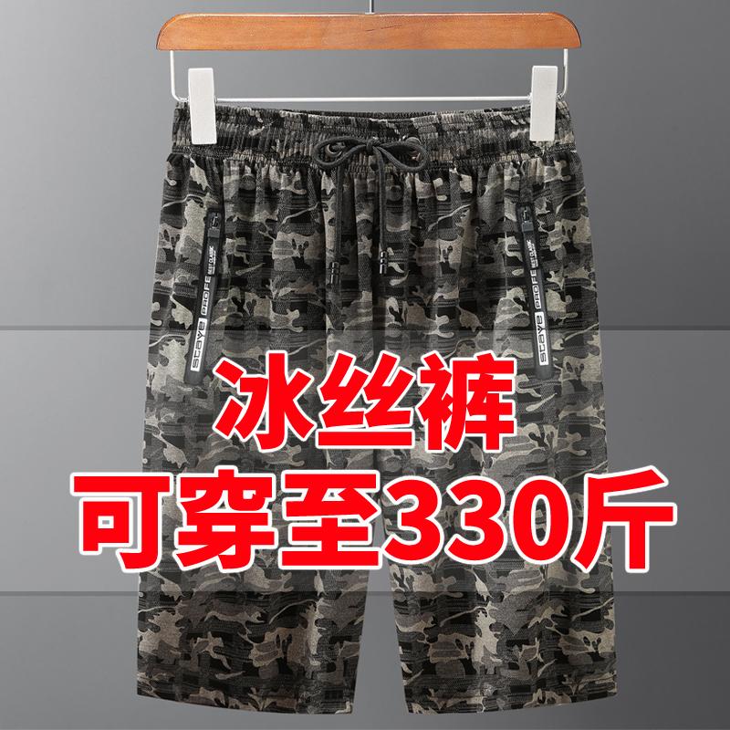 夏季短裤男胖子300斤休闲运动裤7加肥加大码特大号肥佬宽松冰丝裤券后79.00元