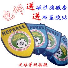 新版足球裁判员等级胸徽 国家一级二级三级裁判胸章 送胸徽套包邮