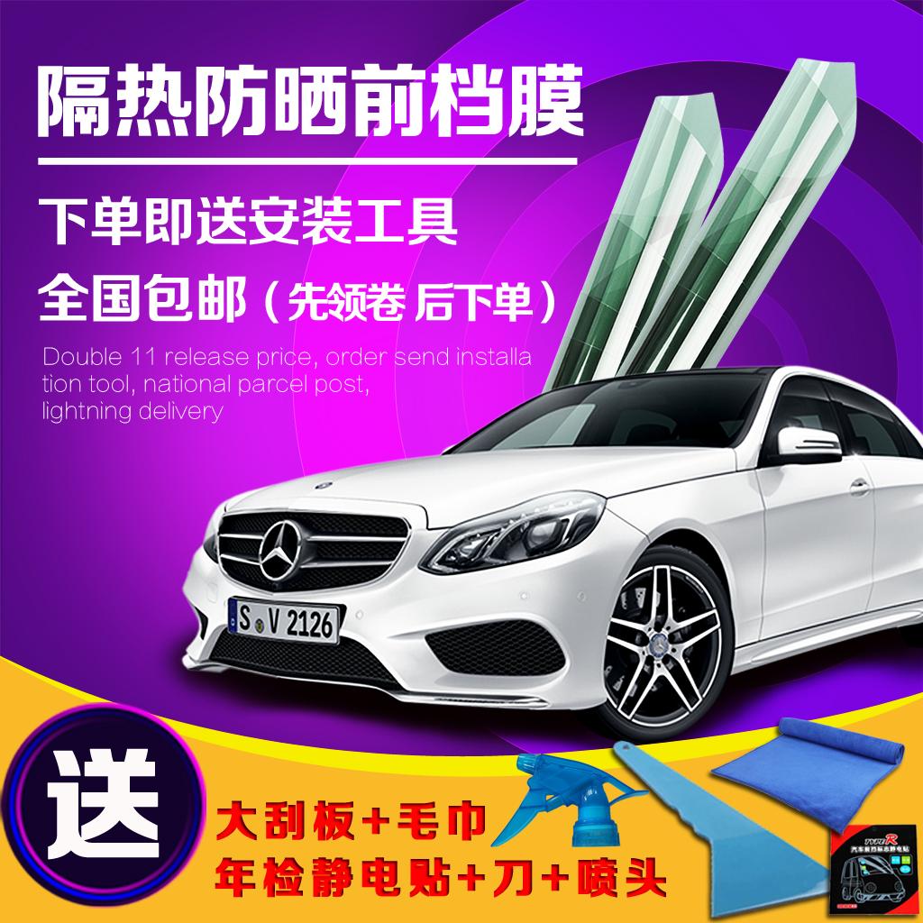 汽车贴膜 玻璃防爆隔热太阳膜 前档专用膜防紫外线99% 多颜色可选