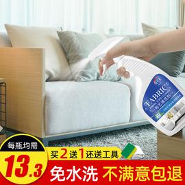 布艺沙发清洁剂洗地毯墙布免水洗清洗神器窗帘壁布去污干洗免洗器