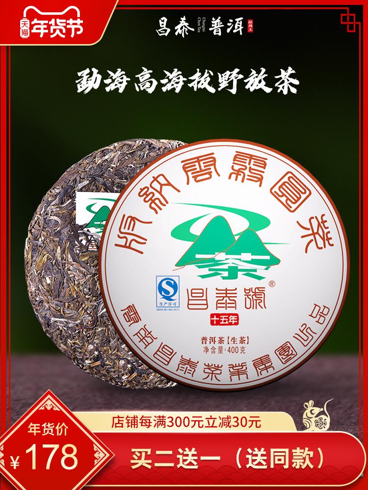 昌泰云雾圆茶400克生茶口粮茶云南勐海古树茶茶饼老-娌宠タ鍦嗚尪(昌泰茶叶旗舰店仅售198元)