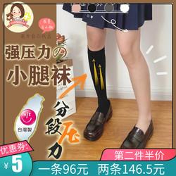马小桃台湾局部中筒jk白色薄瘦腿袜