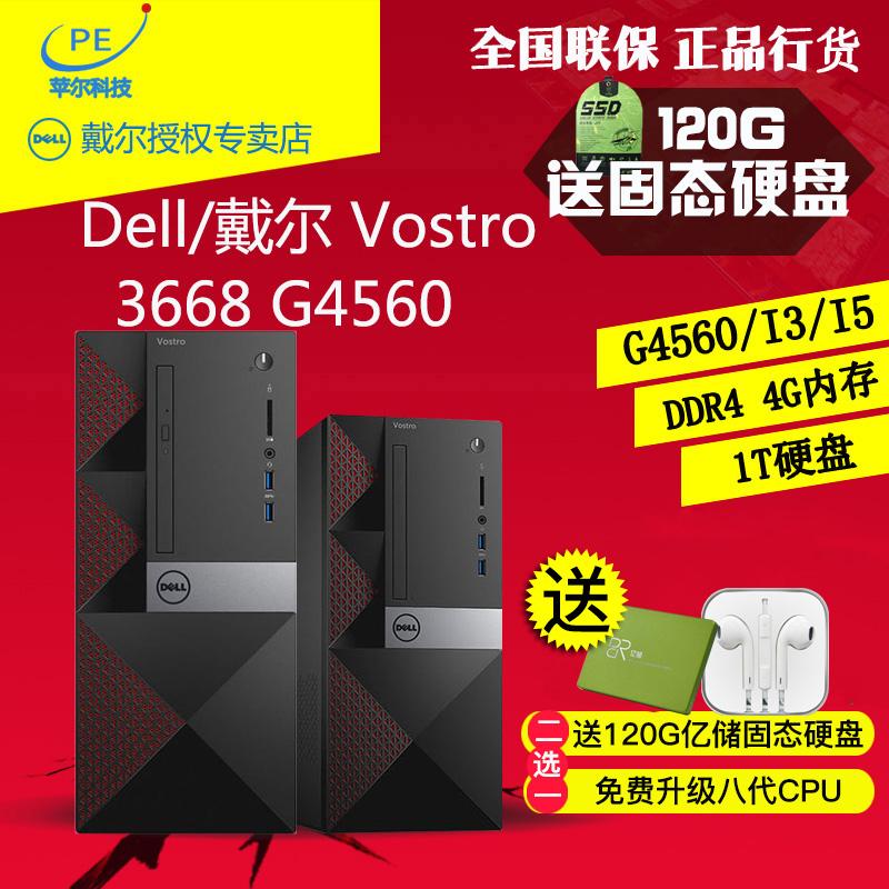 Dell/戴尔 Vostro 3668 I3 I5 I7迷你办公家用台式机电脑整机全套WIFI外星人主机mini成就小主机PK联想惠普
