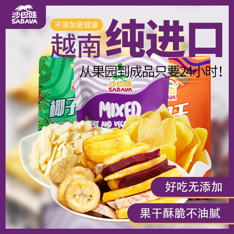 沙巴哇进口泰国芒果干/综合果蔬干/椰子片孕妇宝妈严选商品