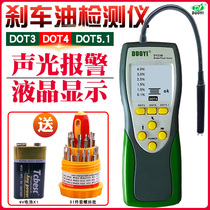Brake Oil detector Automobile brake oil detection pen Moisture tester brake fluid tester more than one DY23