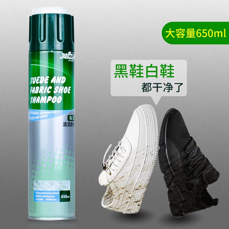 运动鞋泡沫白鞋足球鞋波鞋清洁剂