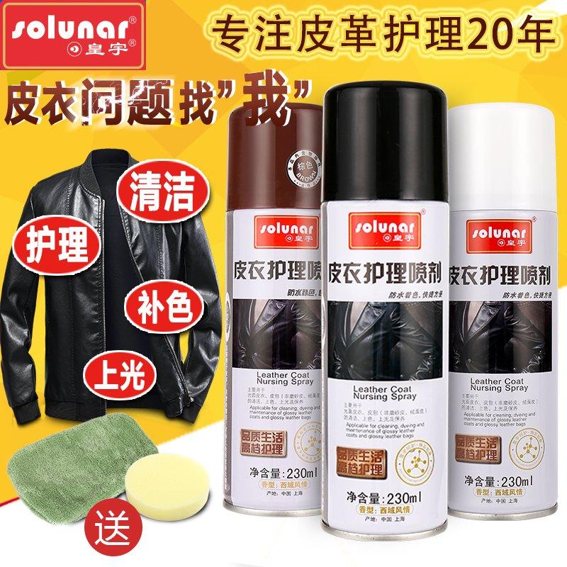 Император крыша кожаная одежда жидкость для ухода за спрей бесцветный натуральная кожа куртка чистая овечья масло черный кожаный чистый на свет обеззараживание обслуживание